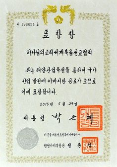 ☆하나님의교회 대통령표창 수상☆ 적절하다!! : 네이버 블로그