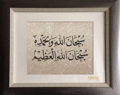 Allah Muhammad pbuh  GOLD  Arabic Calligraphy  Instant