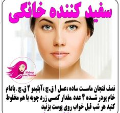 Healthy Beauty, Health And Beauty Tips, Emo Video, Skin And Hair Clinic, Dry Skin On Feet, Funny Valentines Day Quotes, Beauty Care Routine, Funny Fun Facts, Funny Education Quotes