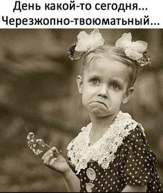 Funny Anecdotes, In A Funk, Russian Humor, Funny Expressions, Facial Expressions, Funny Phrases, Truth Of Life, Man Humor, Good Mood