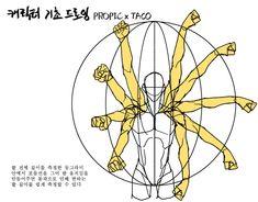 (18) 타코작가 (@taco1704) / Twitter Body Reference Drawing, Body Drawing, Drawing Base, Anatomy Reference, Art Reference Poses, Design Reference, Hand Reference, Drawing Practice, Drawing Skills