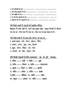 Hindi Grammar Work Sheet Collection For Classes 5 6 7 8 Noun