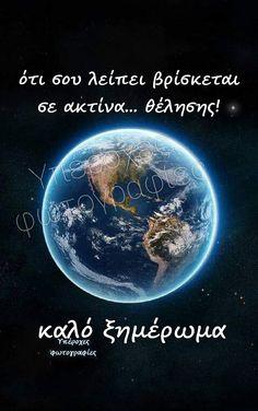 Good Morning Good Night, Greek Quotes, Weddings, Sayings, Life, Lyrics, Wedding, Marriage, Quotations