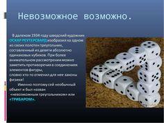 РЕУТЕРСВАРД: 957 изображений найдено в Яндекс.Картинках