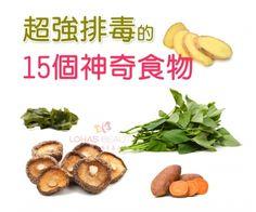 改善過敏、護肝腎! ❤【超強排毒的15個好食物!】