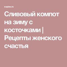 Сливовый компот на зиму с косточками http://sopies.ru/slivovyj-kompot-na-zimu-s-kostochkami/ #компот #назиму #заготовки #рецепты #кулинария #напитки