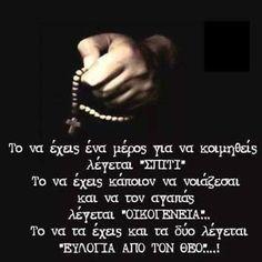 ευλογία Advice Quotes, Wisdom Quotes, Life Quotes, Live Laugh Love, Greek Quotes, Christian Faith, Kids And Parenting, Favorite Quotes, Philosophy