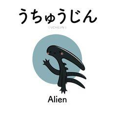 [326] うちゅうじん | uchūjin | alien