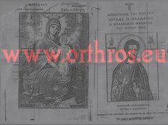 «Προσευχή» στον Άγιο Ιούδα το Θαδδαίο ή ἐντεχνα σχεδιασμένη πιστών-παγίδα με «λίγο» από μαγεία;
