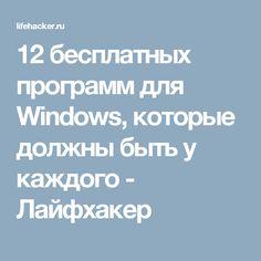 12 бесплатных программ для Windows, которые должны быть у каждого - Лайфхакер