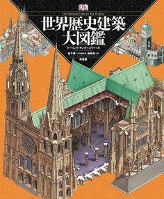 世界歴史建築大図鑑 ドーリングキンダースリー, http://www.amazon.co.jp/dp/4562048743/ref=cm_sw_r_pi_dp_Uhnisb18N41NN