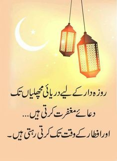 Uploaded by sana Love Breakup Quotes, Quran Quotes Love, Islamic Love Quotes, Islamic Inspirational Quotes, Beautiful Morning Messages, Good Morning Messages, Ramadan Poetry, Ramzan Wallpaper, Indian Flag Images