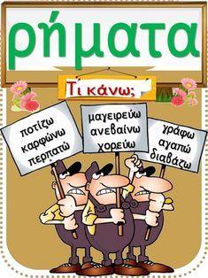 Work Activities, Educational Activities, Early Learning, Kids Learning, Greek Writing, School Border, Learn Greek, Grammar Book, Greek Language