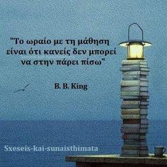 Greek Quotes, Picture Quotes, Kai, Motivational Quotes, Teaching, Sayings, Digital, Pictures, Inspirational