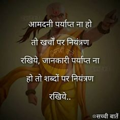 Chankya Quotes Hindi, Hindu Quotes, Wisdom Quotes, Quotations, Marathi Quotes, Art Quotes, Qoutes, Motivational Picture Quotes, Inspirational Quotes Pictures