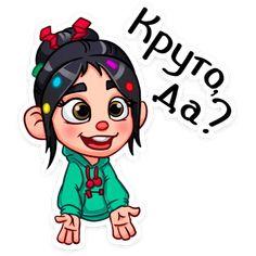 Vanellope Von Schweetz, Manga, Cute Photos, Disney Art, Art Drawings, Disney Characters, Fictional Characters, Snow White, Funny Memes