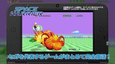 セガ3D復刻アーカイブス紹介ムービー