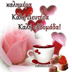 Good Morning Coffee, Good Morning Quotes, Beautiful Pink Roses, I Love Coffee, Decoupage, Tableware, Gifts, Gud Morning Images, Be Nice