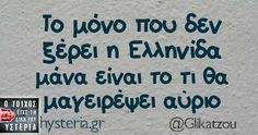 Funny Greek Quotes, Funny Quotes, Speak Quotes, Funny Statuses, Greeks, Just Kidding, True Words, Qoutes, Give It To Me