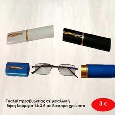 Γυαλιά πρεσβυωπίας σε μεταλλική θήκη Νούμερα 1.0-3.5 σε διάφορα χρώματα Sunglasses Case