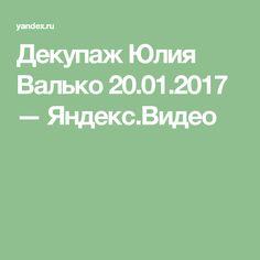 Декупаж Юлия Валько 20.01.2017 — Яндекс.Видео