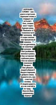 JW - Всемирное братство Wise Words, Poems, Lyrics, Thoughts, Education, Poetry, Verses, Song Lyrics, Word Of Wisdom