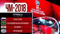 РЕЗУЛЬТАТЫ ЖЕРЕБЬЁВКИ ЧМ-2018! СЛОЖНО ЛИ БУДЕТ РОССИИ?