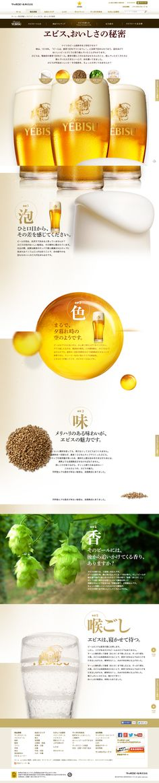 YEBISU BEER Food Web Design, Menu Design, Site Design, Layout Design, Japan Design, Ui Web, Web Layout, Grafik Design, Interactive Design