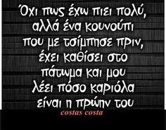 Funny Status Quotes, Funny Statuses, Funny Greek, Jokes, Breathe, Funny Stuff, Random, Humor, Funny Things