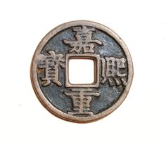 Obverse side of a 'Jia Xi Zhong Bao' (嘉熙重寶) 5 cash coin with orthodox script, cast during the 'Jia Xi' reign AD) of Emperor Lizong (理宗) AD), of the Southern Song (南宋) Dynasty AD). The reverse side is blank. grams in weight. Copper Coin, Reign, Coins, Size 12, It Cast, Rooms, Royalty