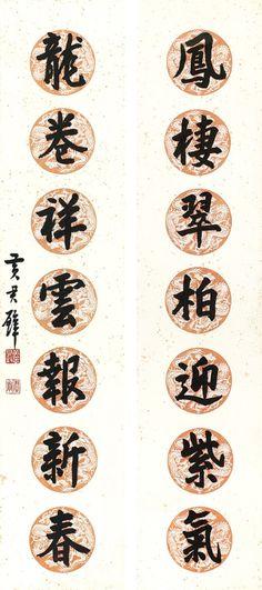 Huang Junbi (1898-1991) CALLIGRAPHY IN RUNNING SCRIPT Ink on paper, hanging scroll 100×21cm ×2  黃君璧(1898-1991)書法 對聯  水墨 紙本 100×21cm ×2  識文:鳳棲翠柏迎紫氣,龍卷祥雲報新春。 款識:黃君璧。 鈐印:黃君璧印(白)、君翁(朱)