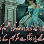 Woh+mujhe+yaad+tou+aata+hai+magar+kaam+ke+baad+urdu+Designed+Poetry