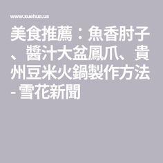 美食推薦:魚香肘子、醬汁大盆鳳爪、貴州豆米火鍋製作方法 - 雪花新聞
