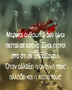 Greek Quotes, Picture Video, Life Quotes, Poetry, Advice, Inspirational Quotes, Letters, How To Plan, Words