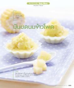 Baby Menu : Mother&Care May 2014  #Cr.motherandcare.in.th