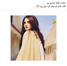 club Has lots Of Best Urdu,English,Punjabi Poetry Like And Many More If You Are Poetry Lover Then You Are on Right Place Keep in Touch. Poetry Pic, Poetry Lines, Poetry Books, Poetry Quotes, Friendship Quotes In Urdu, Love Quotes In Urdu, Urdu Love Words, Romantic Poetry For Husband, Urdu Poetry Romantic