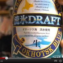 Abashiri Beer from Hokkaido in the Media Libary at Craft BeerTrader Craft Beer Gateway