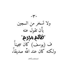ياأيها الذين آمنوا لا يسخر قوم من قوم عسى أن يكونوا خيرا منهم ولا نساء من نساء عسى أن يكن خيرا منهن