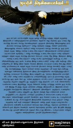 Moral Stories, Short Stories, Small Stories For Kids, Tamil Stories, Tamil Language, Lord Shiva, Morals, Personal Development, Morality
