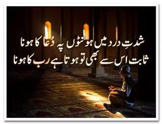 Shiddat-e-dard mein honton pe dua ka hona; Saabit issay bhi to hota hai Rabb ka…
