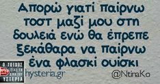 Favorite Quotes, Best Quotes, Funny Greek Quotes, Funny Jokes, Hilarious, Funny Bunnies, Try Not To Laugh, English Quotes, Just Kidding