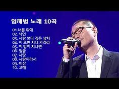 심금을 울리는 노래 가슴시린 노래 발라드 베스트 25곡 - YouTube Korean Music, The Voice, Music Videos, Singer, Entertaining, Youtube, Favorite Things, Artists, Musik