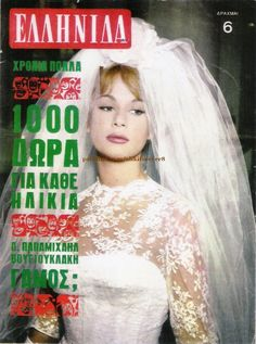 Aliki Old Greek, Horror Movies, Magazines, Make Up, Actresses, Retro, Magazine Covers, Celebrities, Life