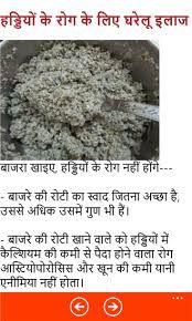 gharelu upchar - Google Search