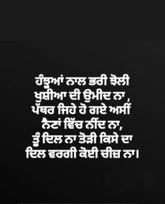 Param Poetry Quotes, Sad Quotes, Qoutes, Life Quotes, True Vision, Heart Touching Lines, Indian Quotes, Study Techniques, Punjabi Poetry