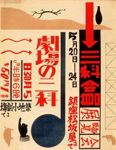 すべての僕が沸騰する 村山知義の宇宙 Murayama Tomoyoshi - Get All of Me Seething:神奈川県立近代美術館<葉山館>