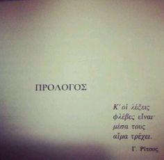 Πρόλογος, Γ.Ρίτσος