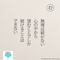 Wise Quotes, Words Quotes, Great Quotes, Inspirational Quotes, Sayings, O Words, Cartoon Quotes, Japanese Words, Famous Words