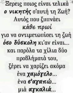 Λιτσα Greek Quotes, Sad Quotes, Movie Quotes, Wisdom Quotes, Life Quotes, Inspirational Quotes, Big Words, Love You More Than, Life Motivation
