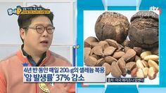 셀레늄의 제왕 면역력에 좋은 음식 브라질너트 효능 브라질너트란 껍질을 까기 전의 브라질너트는 저도 만...